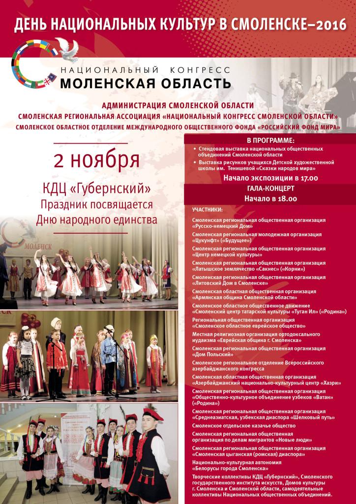 Сценарий фестиваль русской культуры