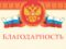 Благодарность Смоленскому отделению Российского фонда мира