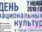 Фестиваль «День национальных культур»