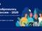 Прими участие в конкурсе «Доброволец России – 2020»